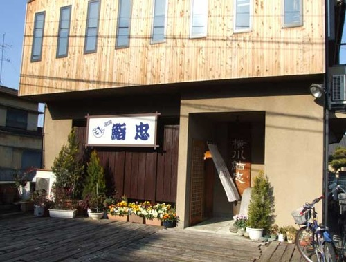 八王子市横川町『鮨忠第二支店』