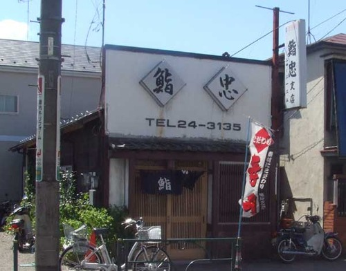 八王子市元本郷「鮨忠 第三支店」