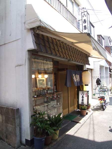 大阪市都島「吾妻鮨」01