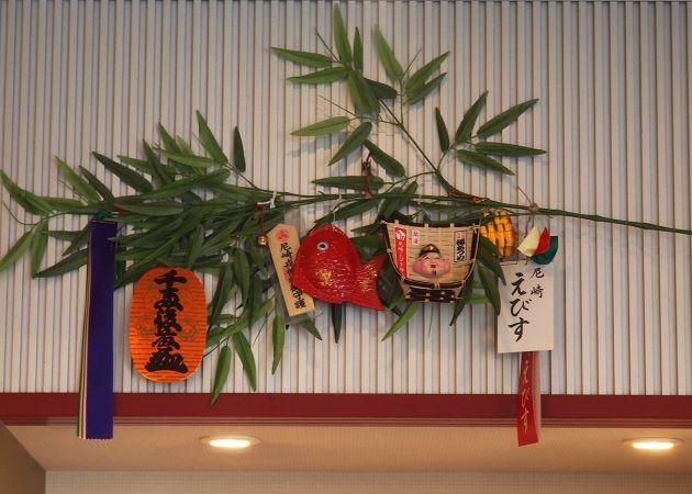 尼崎えびす神社の笹に鯛にえびす