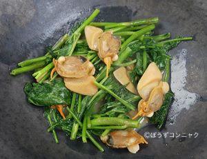 白貝と空心菜の炒めもの